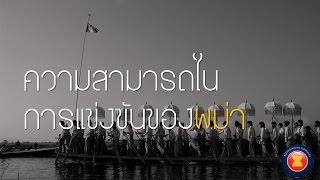 MYANMAR 2014 part 4