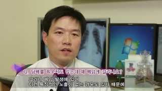 폐암과 흡연  미리보기