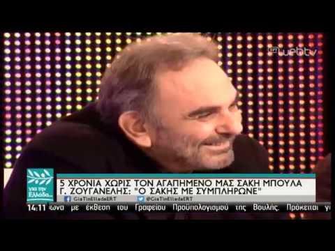 Ο Γιάννης Ζουγανέλης στον Σπύρο Χαριτατο, για τον αείμνηστο Σάκη Μπουλά | 21/02/19 | ΕΡΤ