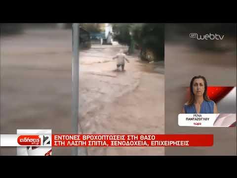 Προβλήματα σε Καβάλα και Θάσο από τις έντονες βροχοπτώσεις | 22/11/2019 | ΕΡΤ