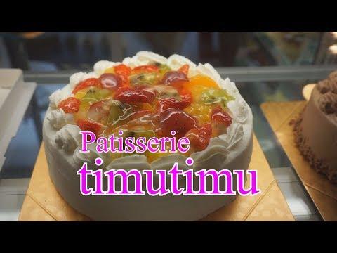 老舗洋菓子 ぱてぃすりー チムチム 【門司区】Patisserie timutimu