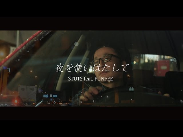 STUTS - 夜を使いはたして feat. PUNPEE (Official Music Video)