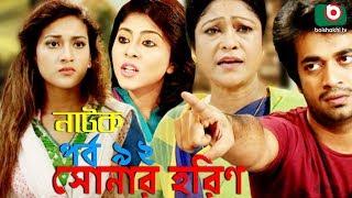 Bangla Comedy Natok | Sonar Horin | Ep - 92 | Shamol Mawla, Prosun Azad | বাংলা কমেডি নাটক