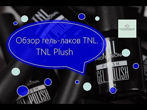 Обзор гель лаков TNL. TNL Plush.