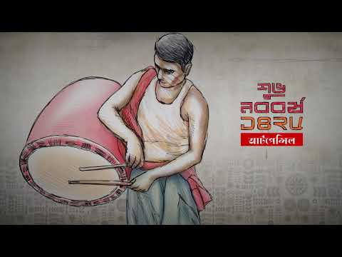 Pohela Boishakh 1426 | Pahela Boishakh | Bengali new year | Shuvo Noboborsho | Greetings Video