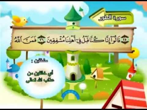 سورة الطور - المصحف المعلم