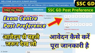 SSC GD Constable Online Form Fill-Up, Post Preference, Exam Centre selection | SSC GD Online Apply