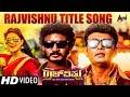 Rajvishnu | Title Track | Kannada Full HD Video Song 2017 | Sharan | Chikkanna | Arjun Janya | Ramu