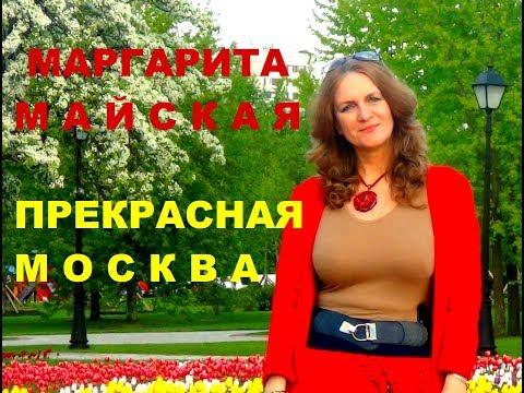 Прекрасная Москва