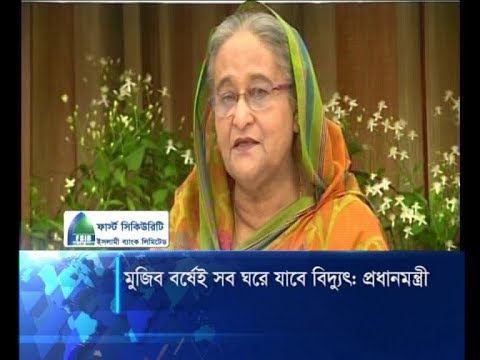 মুজিব বর্ষেই সব ঘরে যাবে বিদ্যুৎ: প্রধানমন্ত্রী | ETV News
