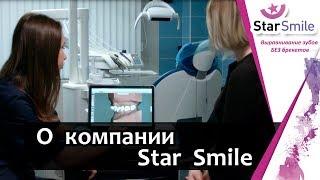Установить элайнеры Star Smile? - это просто и быстро!