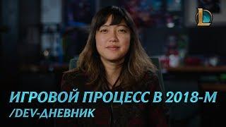 Планы разработчиков League of Legends на начало 2018 года