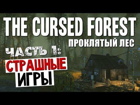 pochemu-ne-igraet-igra-the-forest