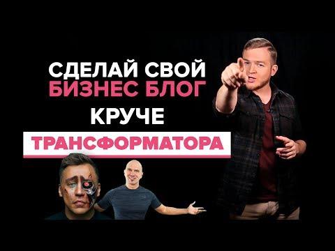 Бизнес блоги 🎬 | Трансформатор Портнягин VS Земсков VS Косенко | Как создать бизнес видео блог - DomaVideo.Ru