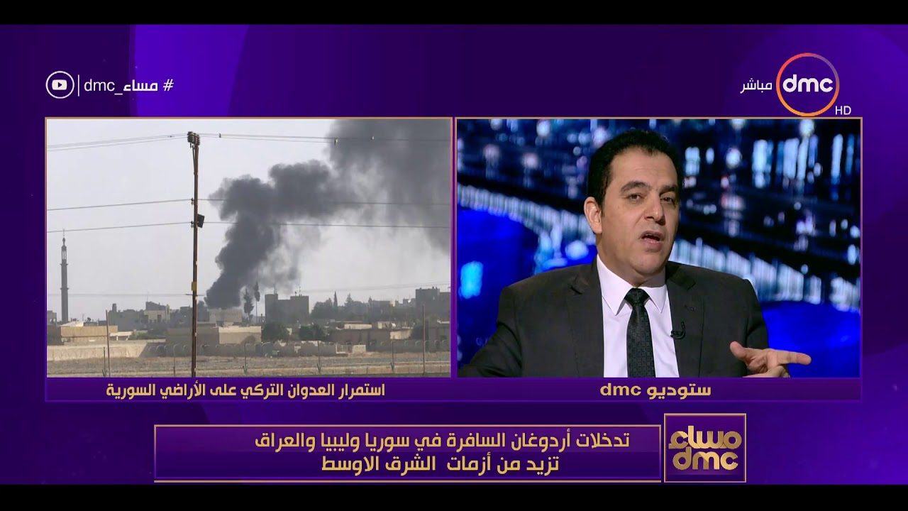 مساء dmc - بشير عبدالفتاح : محظور علي القوات التركية ان تستهدف المدانين و ان تتحمل مسئولية سجون داعش