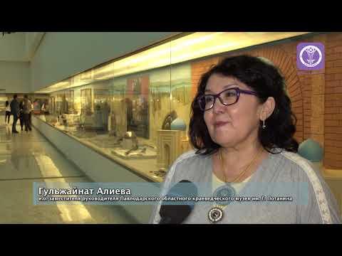 В столице работает выставка экспонатов музеев Павлодарской области