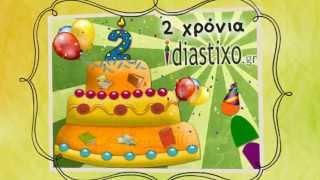 Πρόσκληση – 2 χρόνια diastixo.gr