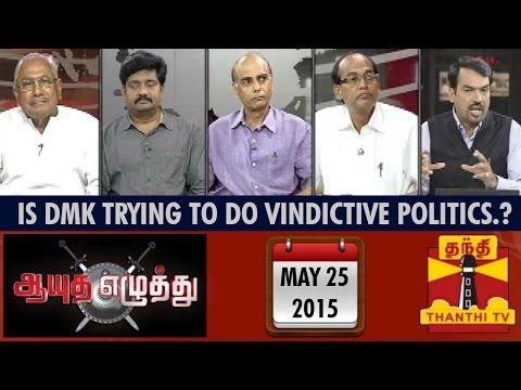 Ayutha Ezhuthu 25-05-2015 Is DMK Trying to do Vindictive Politics