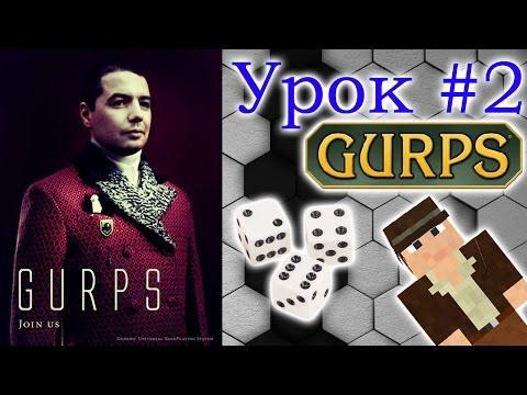 Урок по игровой системе GURPS Ultra-Lite (2 серия)