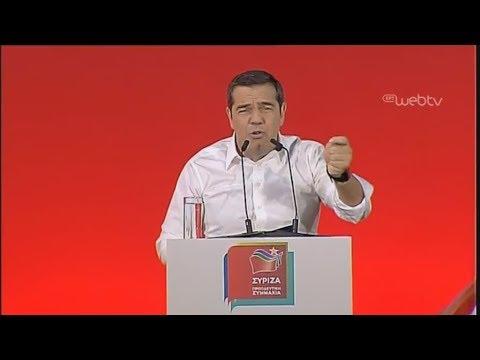 Αλ. Τσίπρας: Κλείνουμε τον δρόμο σε εκείνους που προωθούν τον διχασμό