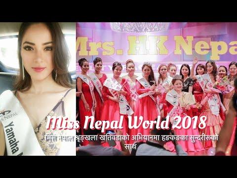 (मिस नेपाल श्रृङ्खला खतिवडाको अभियानमा हङकङका सुन्दरीरूको साथ - Duration: 10 minutes.)