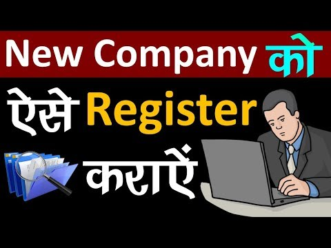 How to Register a New Company or Firm in india| Register a Startup| Register a Business| Startup