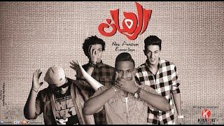 دماغو وحر فيها - المدفعجية / dma3'o w hor fiha - elmadfaagya