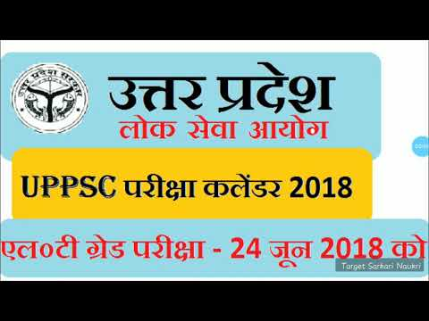 Lt Grade new exam date 2018 II UPPSC Exam Calender 2018 to be published II Lt Grade Exam Centres (видео)