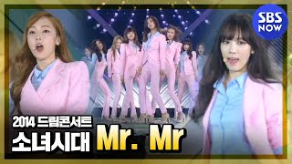 Video SBS 브라질 2014 특집 [드림콘서트] 소녀시대 'Mr. Mr' MP3, 3GP, MP4, WEBM, AVI, FLV Januari 2019