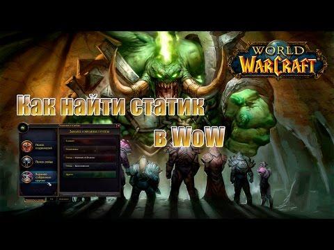Как найти статик в World of Warcraft
