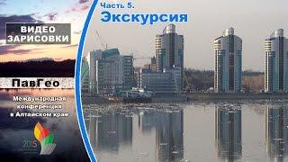 Алтайская конференция. Часть 5. 2 день: Экскурсия