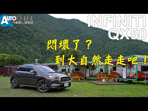 悶壞了?到大自然走走吧!INFINITI QX 50 feat. 那山那谷【Auto Online 汽車線上 試駕影片】
