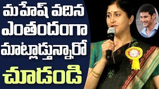 Video Mahesh Babu Sister Superb Telugu Speech || Makes Fun But Worth  || 2day 2morrow MP3, 3GP, MP4, WEBM, AVI, FLV April 2018