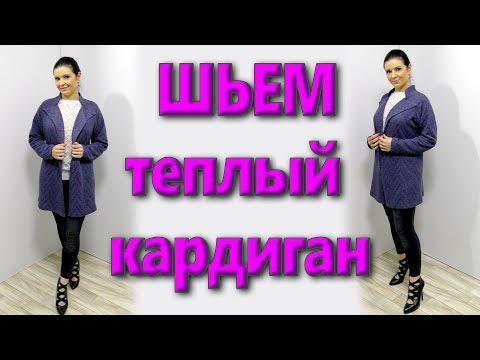 Как сшить теплый кардиган без выкройки - DomaVideo.Ru