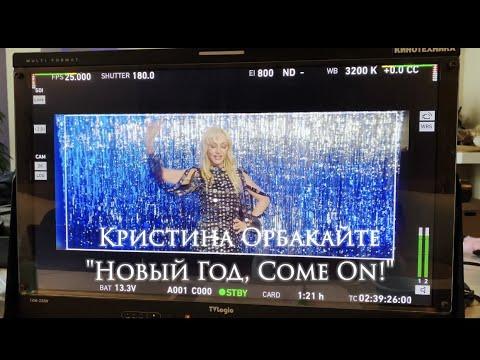 Кристина Орбакайте - Новый год, Come On (official video-backstage)