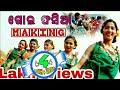 Goal Fasiaa Sambalpuri Folk  Making video 2018