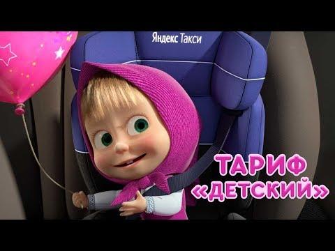 Маша и Медведь - Самый важный пассажир 🚕 (Маша и детское кресло) - DomaVideo.Ru