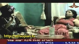 Sew Le Sew -- Part 77   Ethiopian Drama