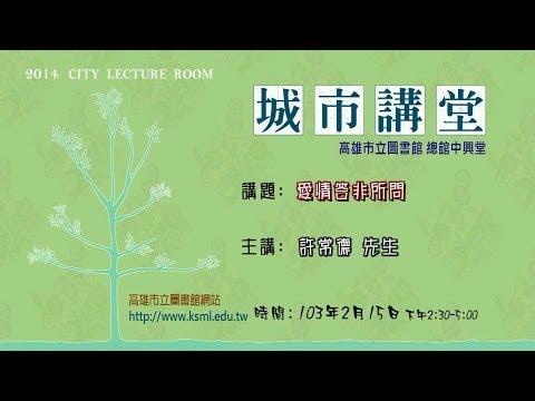20140215高雄市立圖書館城市講堂—許常德:愛情答非所問