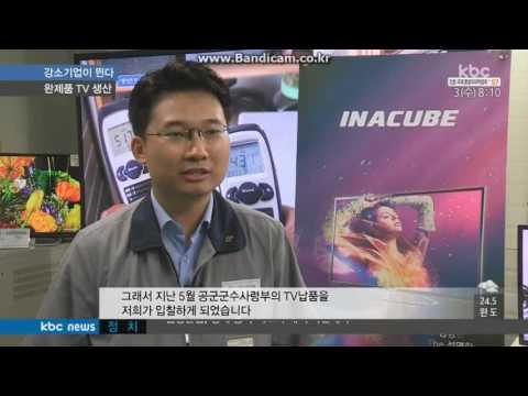 """(주)인아 TV 20160803 KBC모닝와이드 강소기업이 뛴다 """" - (주)인아"""