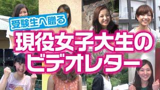 受験生に贈る!現役女子大生のビデオレター!