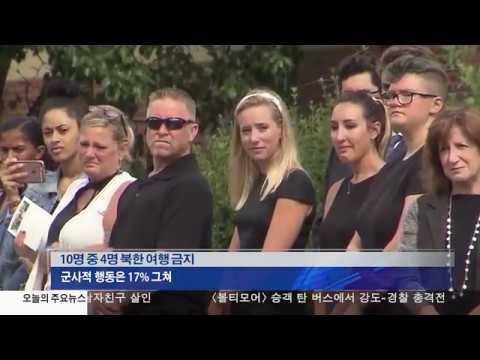 미국민 절반   웜비어 사망 책임 물어야 6.29.17 KBS America News