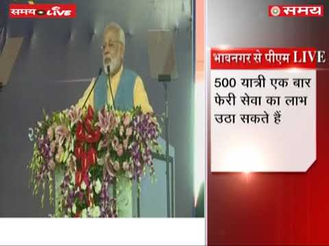 PM Modi addressed people on occasion of launch of