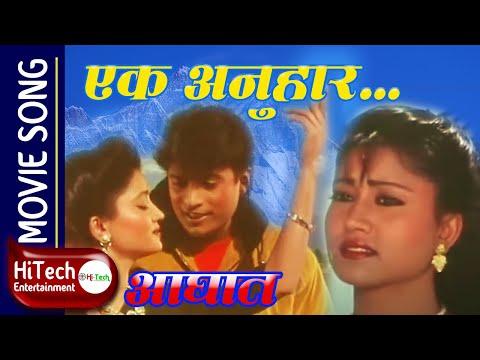 (Ek Anuhaar Duita Aankha | Nepali Movie Song | Aaghat | Shri Krishna Shrestha | Kristi Mainali - Duration: 5 minutes, 14 seconds.)