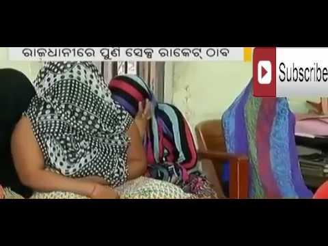 Video Odia news today Bengali Rent Sex Racket AT Bhubaneswar download in MP3, 3GP, MP4, WEBM, AVI, FLV January 2017