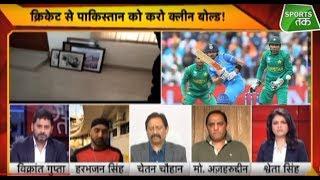 Aaj Tak Show: क्रिकेट वर्ल्ड कप से पाकिस्तान को करो बाहर | #IndvsPak #WorldCup | Sports Tak
