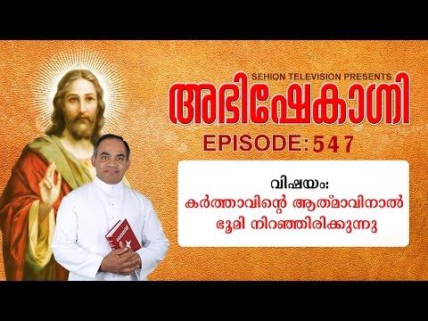 Abhishekagni I Episode 547