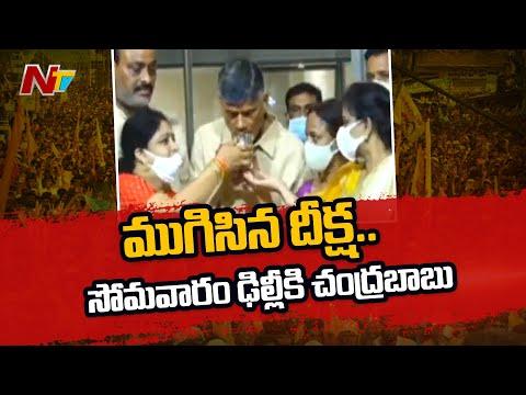 ముగిసిన చంద్రబాబు 36 గంటల దీక్ష.. సోమవారం ఢిల్లీ కి చంద్రబాబు   NTV