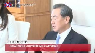 Китай хочет сотрудничать с Африкой
