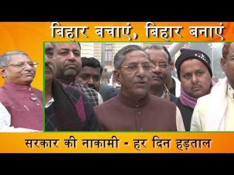 बिहार में अराजकता का माहौल: Nand Kishore Yadav